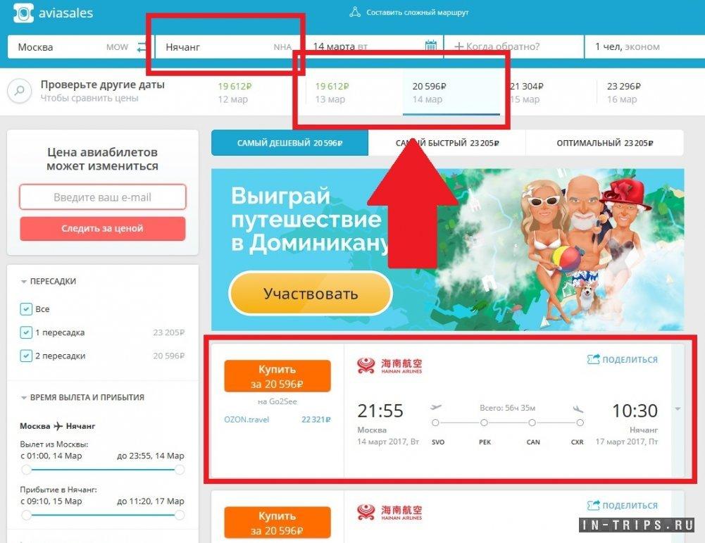 Дешевые билеты на самолет в Нячанг Вьетнам купить цены