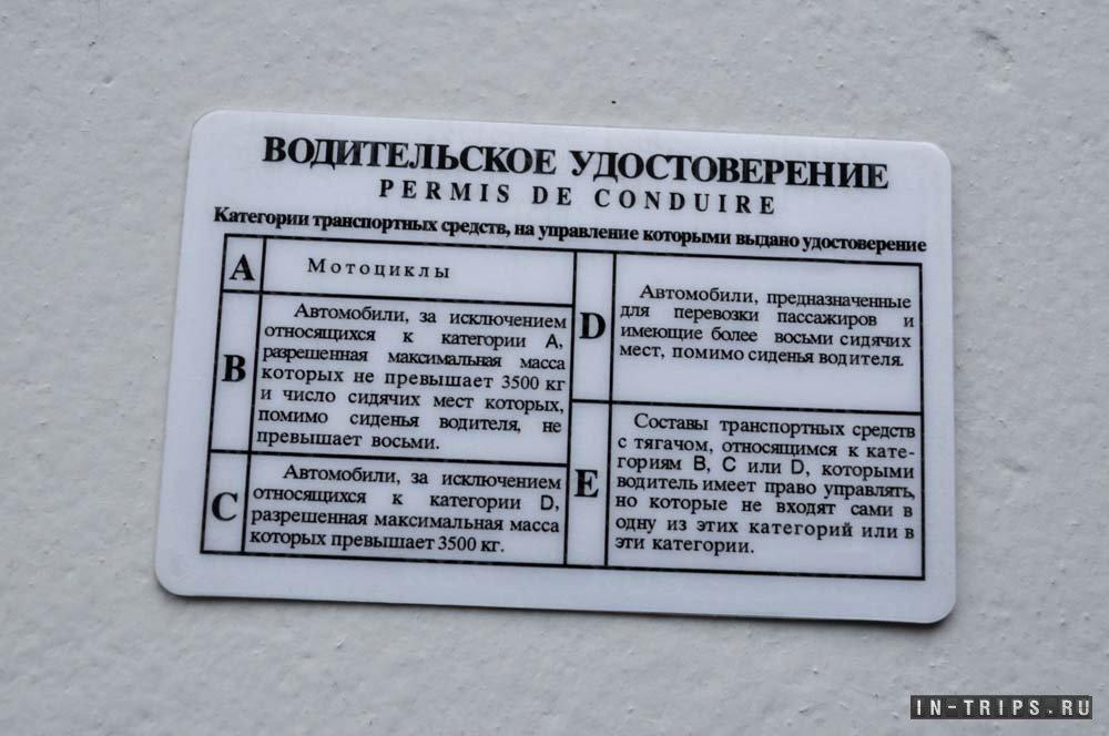 фотошоп онлайн водительские права