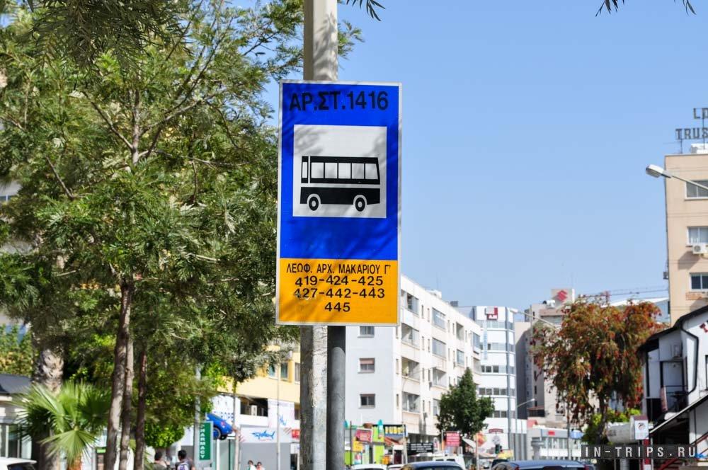 А вот так выглядят автобусные знаки на улицах кипрских городов. Как видно на этой фотографии, на табличке указаны только маршруты.