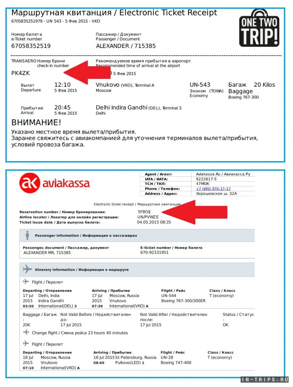 Распечатать бронирование авиабилетов для визы