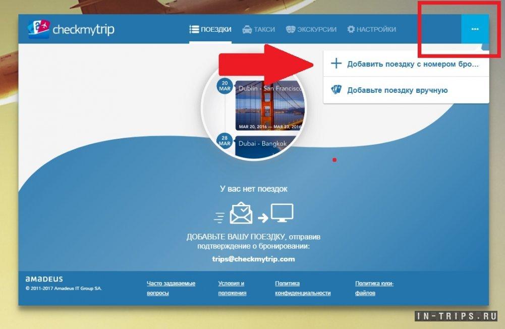 Сайт checkmytrip и его использование для распечатки брони.