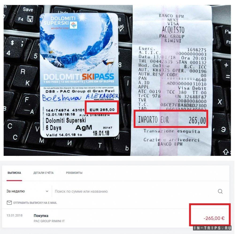 Покупка за границей по евровой карте. Как можно видеть на фотографии, цена покупки соответствует сумме списания с еврового счёта.