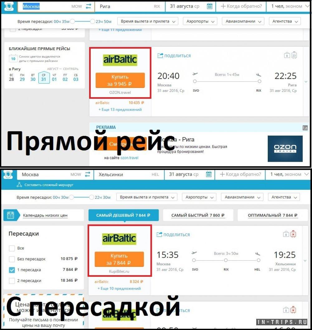 Цены на прямой рейс и на рейс с пересадкой.